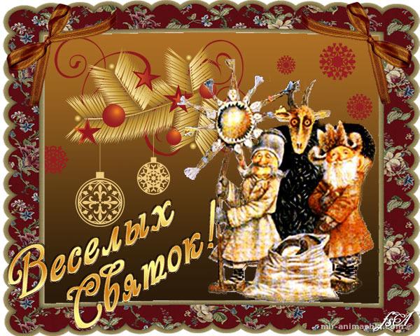 ёпта, поздравление с рождеством в прозе святки обороте можно