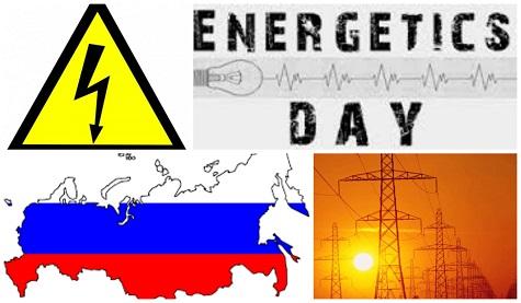День энергетика - 22 декабря 2018