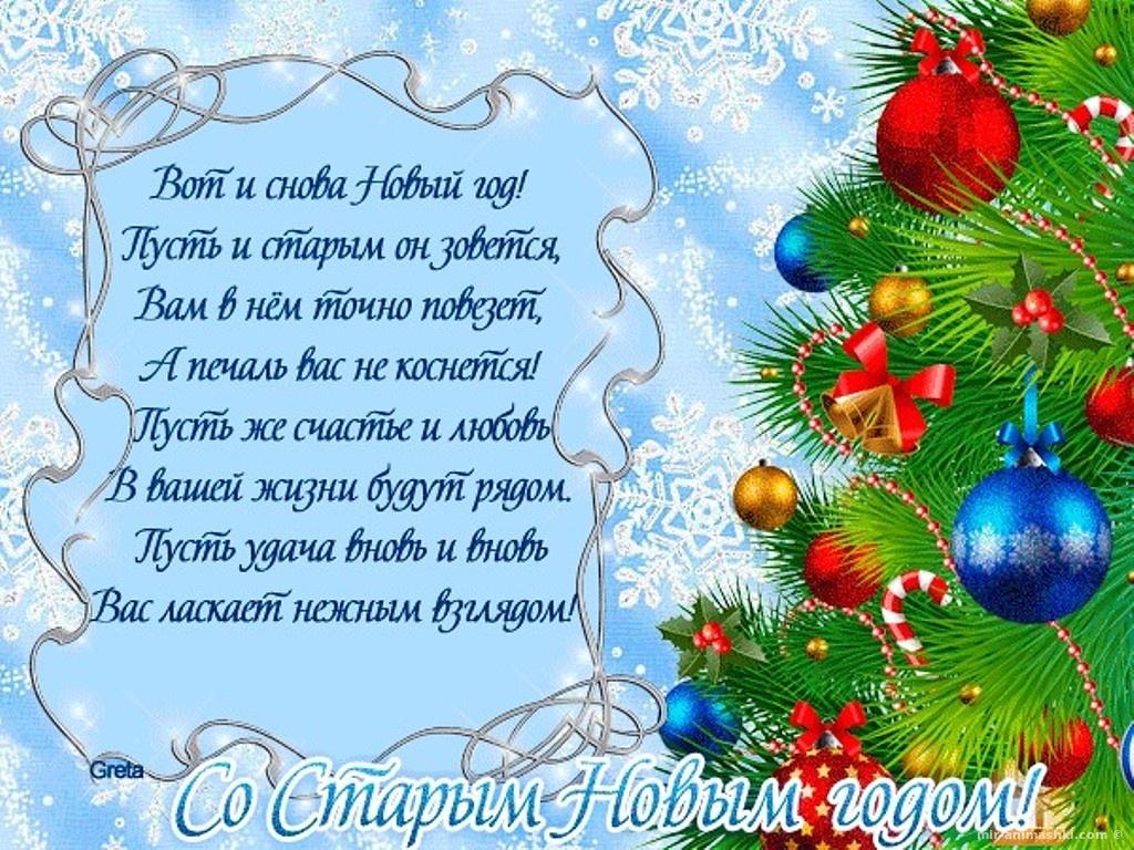 Старый новый год поздравления и стихи