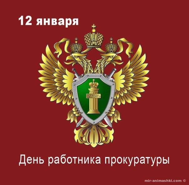 День работника прокуратуры РФ - 12 января 2019