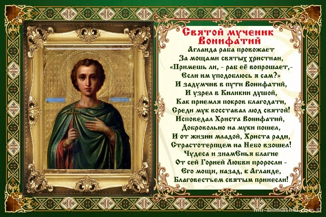 День Святого мученика Вонифатия - 1 января 2018
