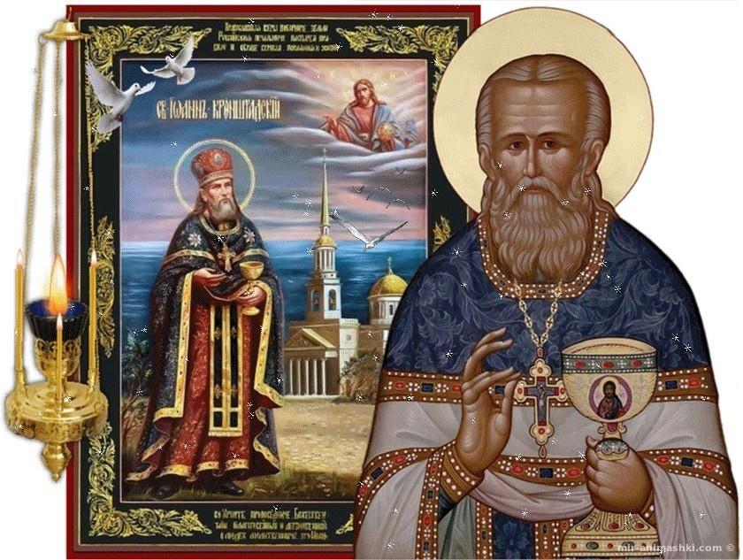 День святого Иоанна Кронштадтского - 2 января 2019