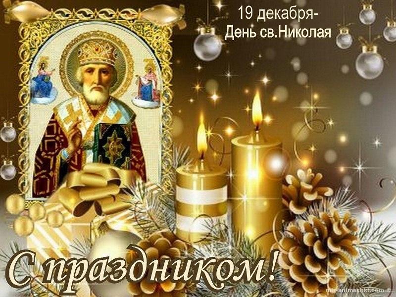 Поздравление с праздником святого николая открытки