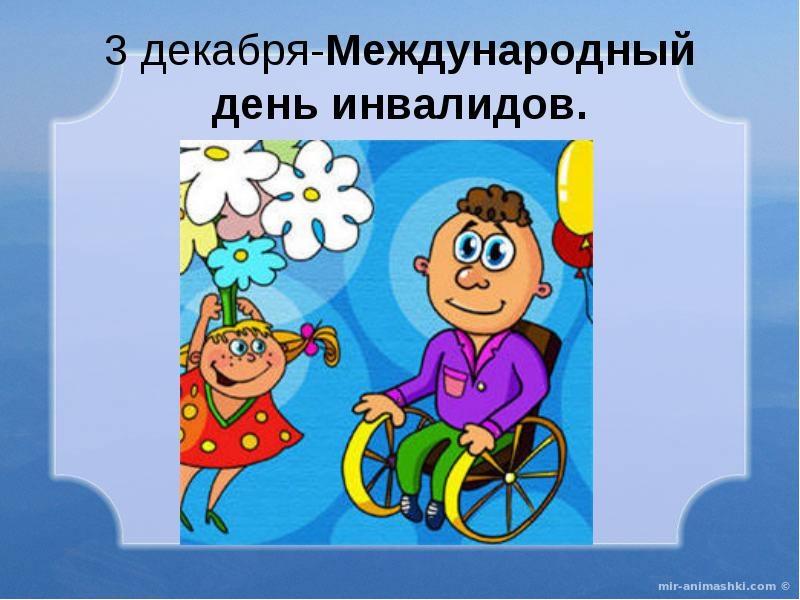 Международный день инвалидов - 3 декабря 2017