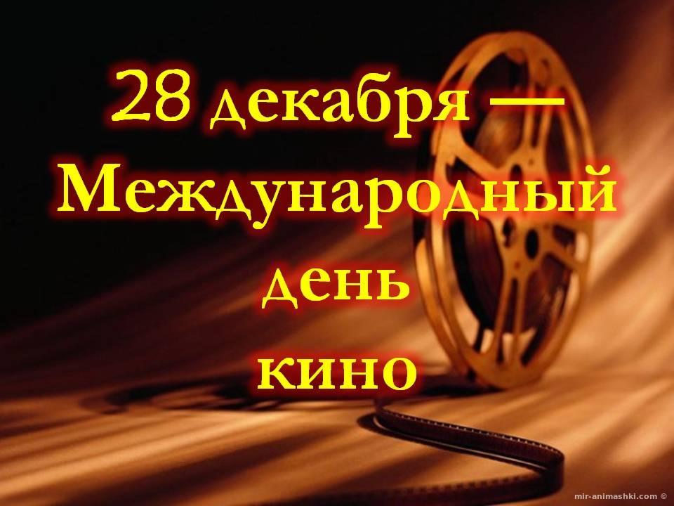 Международный день кино - 28 декабря 2017
