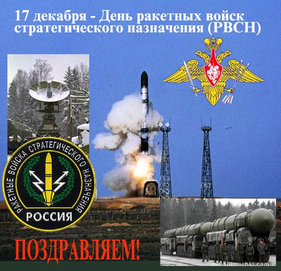 День Ракетных войск стратегического назначения - 17 декабря 2017