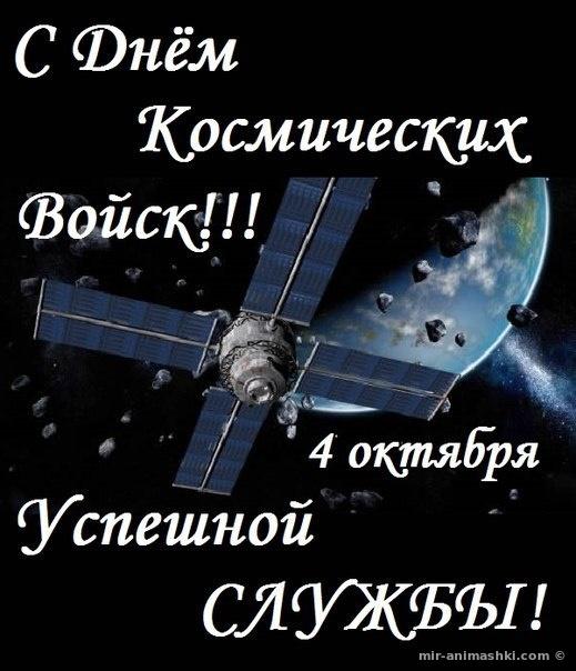 День Космических войск - 4 октября 2018