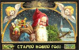 Старый Новый Год