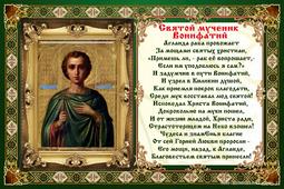 День Святого мученика Вонифатия