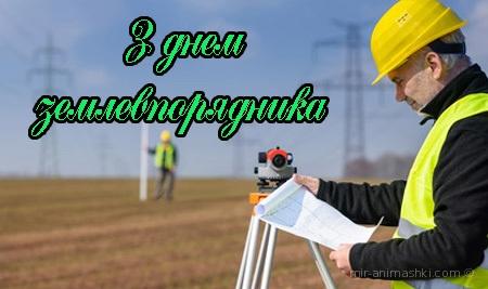 День землеустроителя Украины - 11 марта 2017