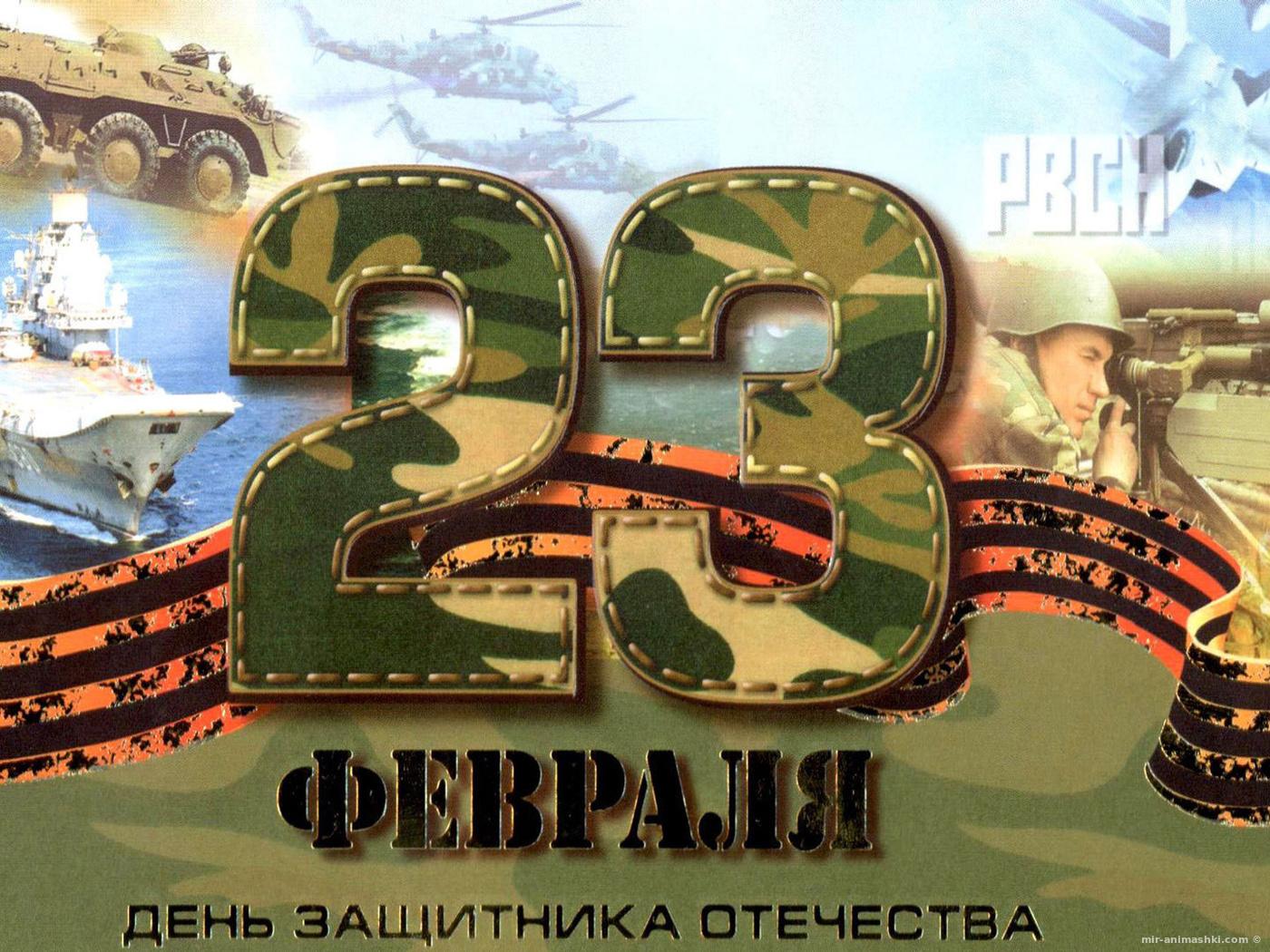 День защитника отечества (День советской армии) - 23 февраля 2017