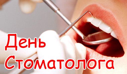 Международный день стоматолога - 9 февраля 2018
