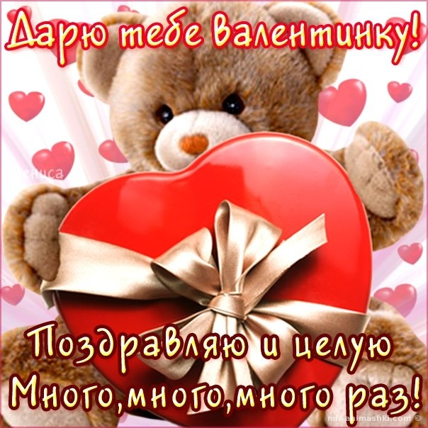 Поздравления девушке день влюбленных 14 февраля - 14 февраля 2017