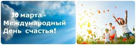 Международный день счастья - 20 марта 2018