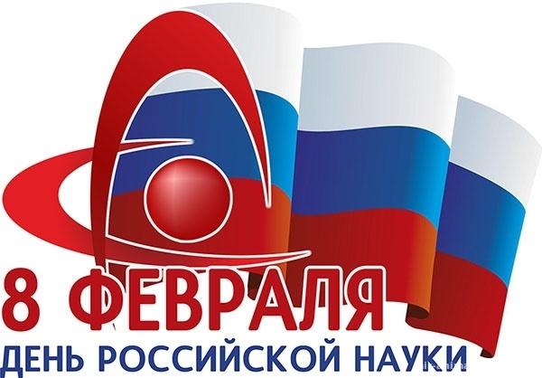 День российской науки - 8 февраля 2018