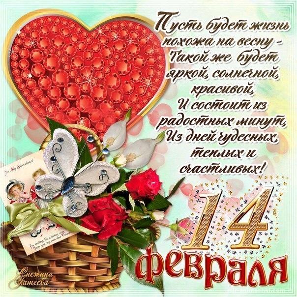 Поздравление с Днем святого Валентина 14 февраля - 14 февраля 2018