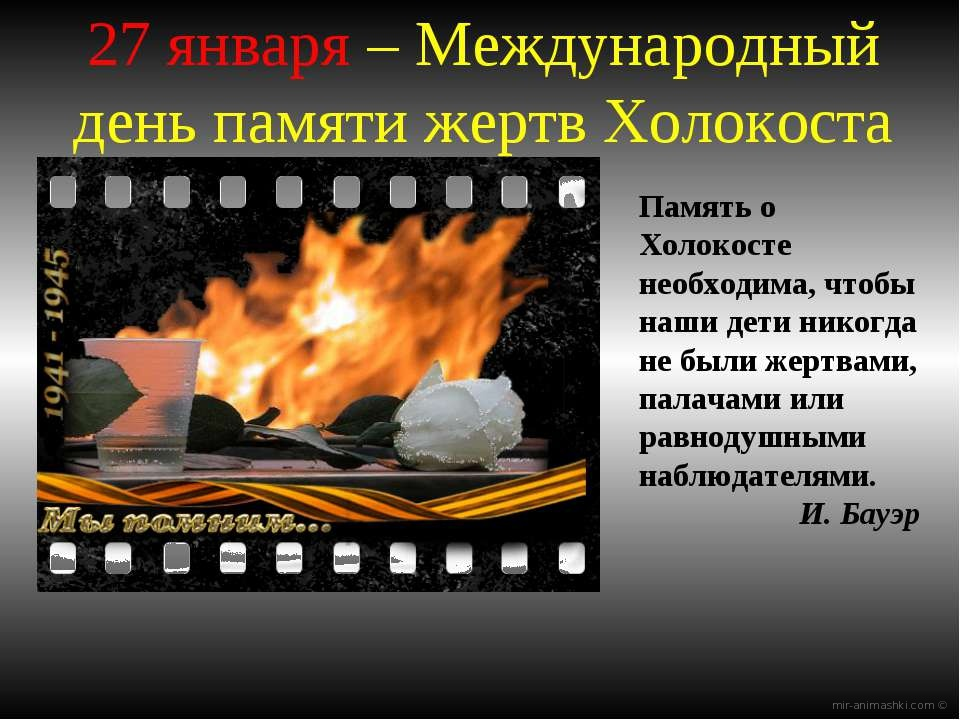 Международный день памяти жертв Холокоста - 27 января 2019
