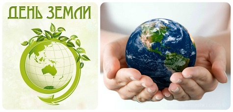 Всемирный день Земли - 20 марта 2019