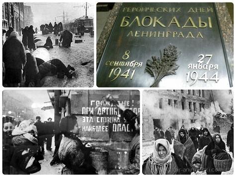 День снятия блокады Ленинграда - 27 января 2018
