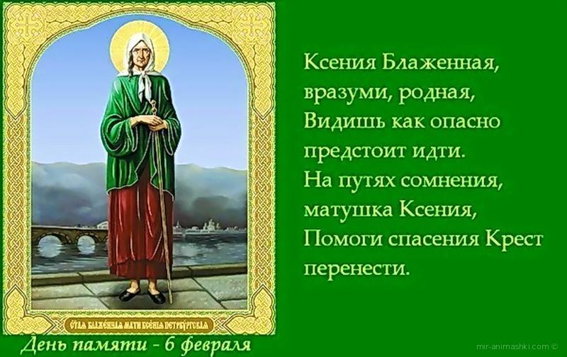 День блаженной Ксении Петербургской - 6 февраля 2017