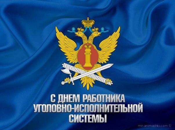 День работников уголовно-исполнительной системы Министерства юстиции России - 12 марта 2017