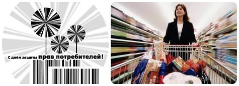 Всемирный день защиты прав потребителей - 15 марта