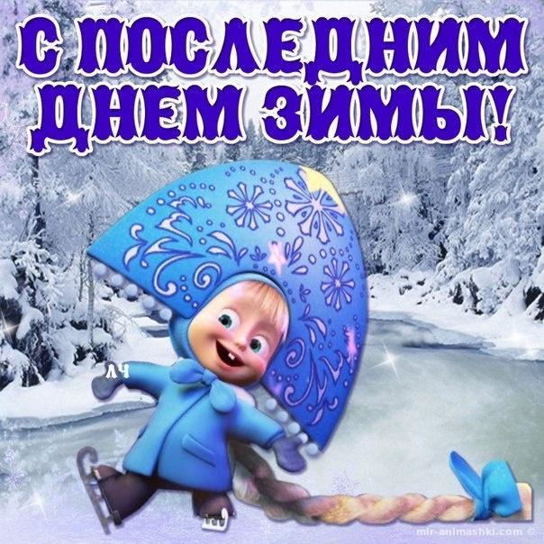 Прикольные картинки с последним днем зимы, открытку