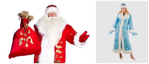 День Деда Мороза и Снегурочки - 30 января