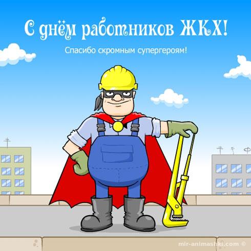День работников бытового обслуживания и ЖКХ - 18 марта 2018