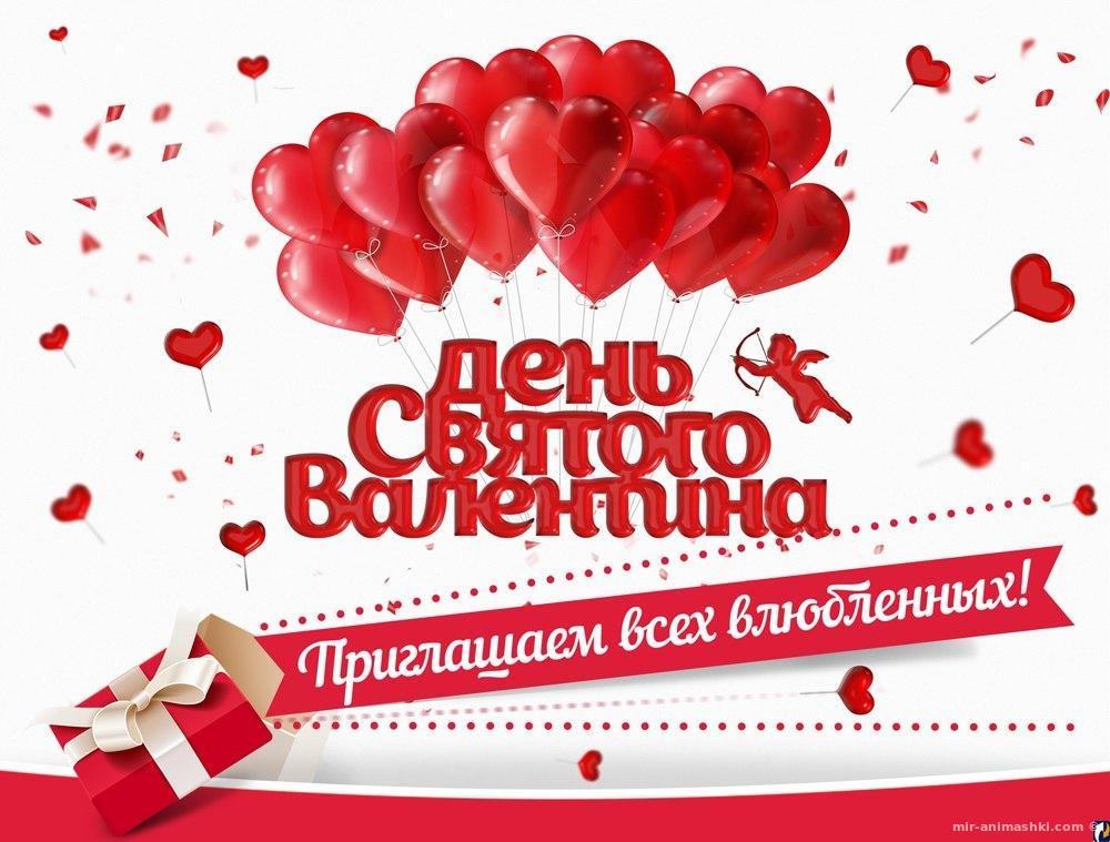 Поздравления с днем святого Валентина - 14 февраля 2017