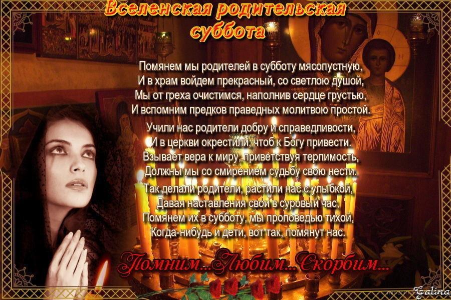 Вселенская родительская (мясопустная) суббота - 2 марта 2019