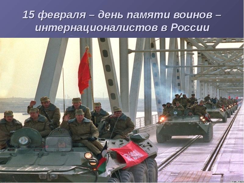 День памяти воинов-интернационалистов - 15 февраля 2019
