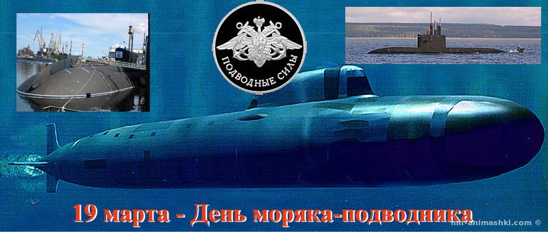 Открытки с днем моряка подводника 19 марта, днем