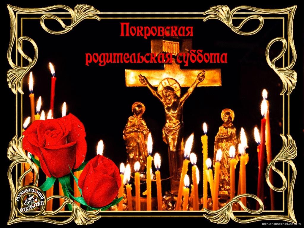 Покровская родительская суббота - 13 октября 2019