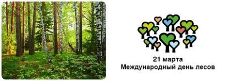 Международный день лесов - 21 марта 2017