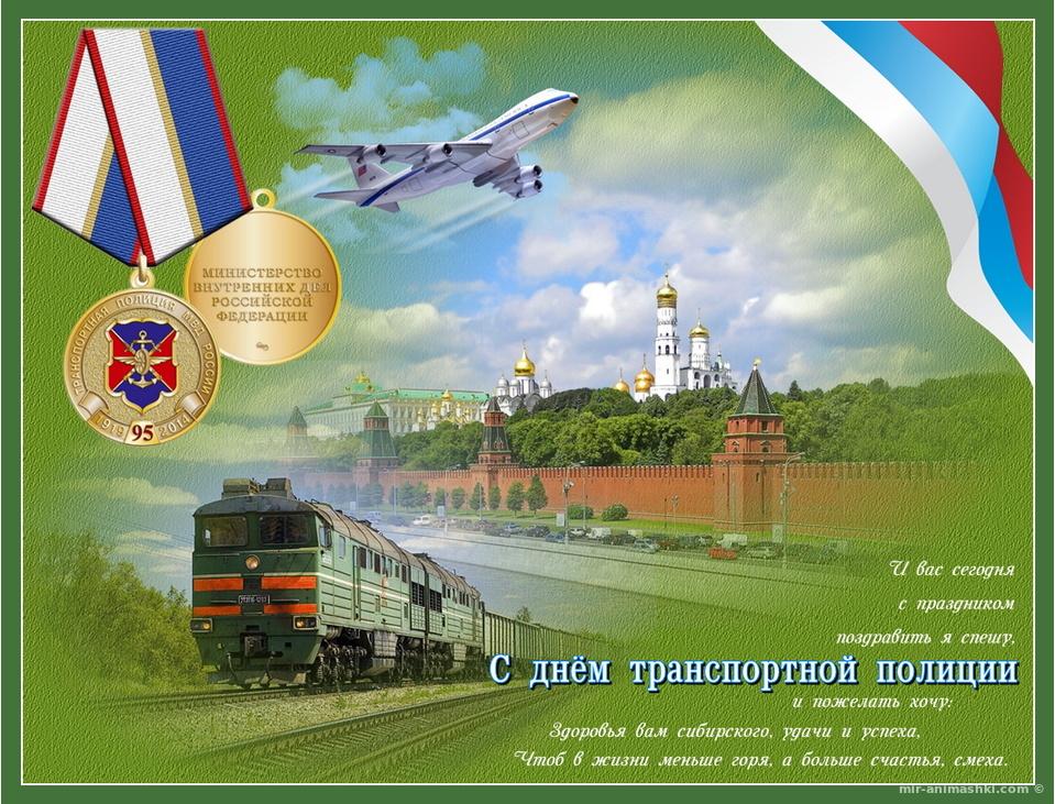 День транспортной полиции России - 18 февраля 2018