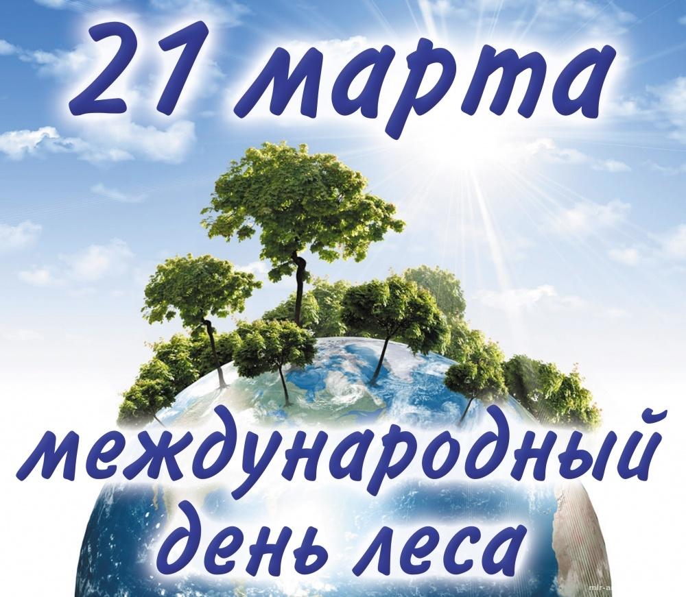 Днем, открытка с международным днем лесов