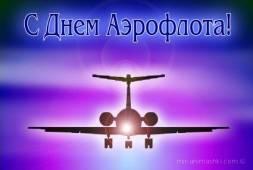 День Аэрофлота