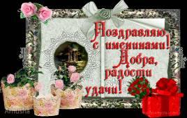 День Святой Нины