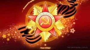День защитника отечества (День советской армии)