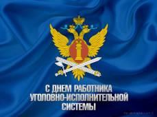 День работников уголовно-исполнительной системы Министерства юстиции России