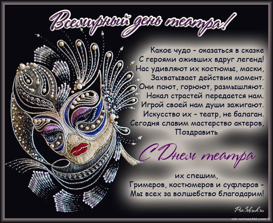Поздравления для театра открытки, цветы открытка рамки