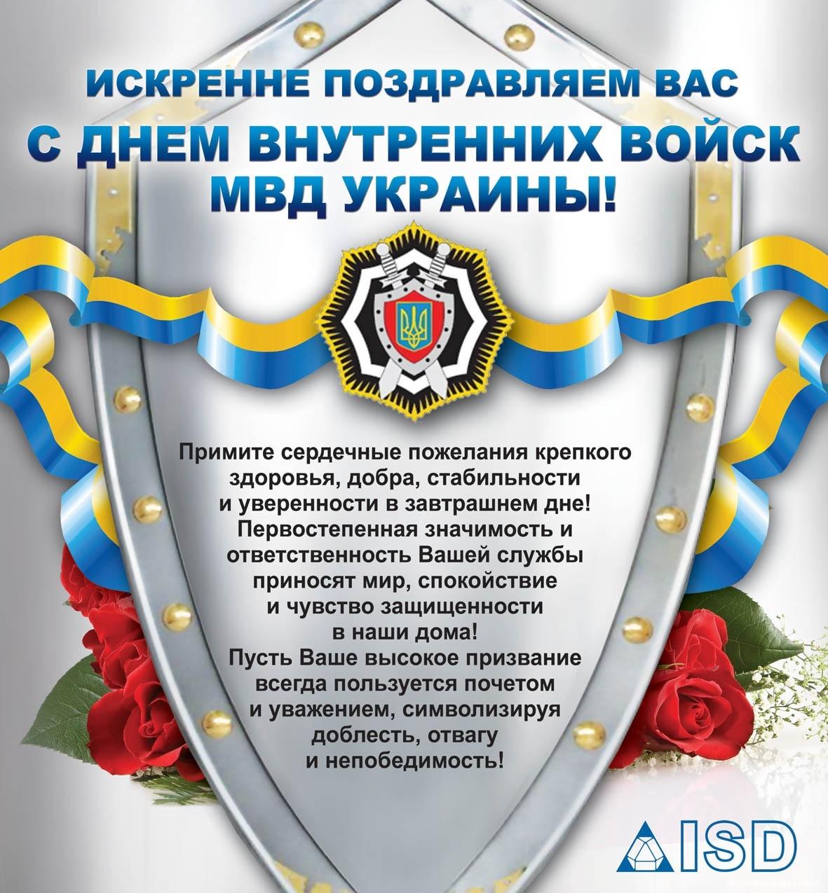 День внутренних войск МВД Украины - 26 марта 2018