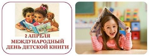 Международный день детской книги - 2 апреля 2018