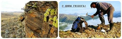 День геолога - 3 апреля 2017