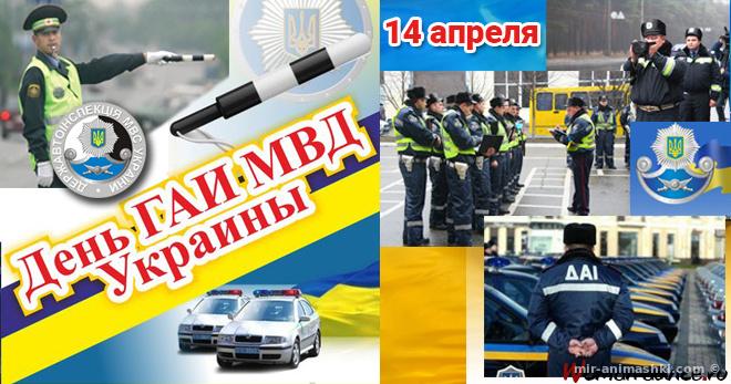 День ГАИ МВД Украины - 14 апреля 2019