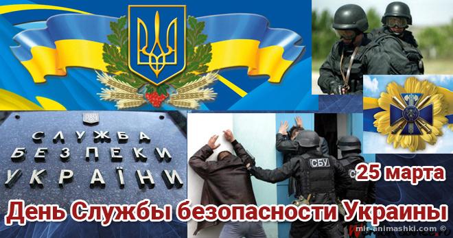 День службы безопасности Украины (СБУ) - 25 марта 2019