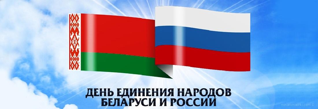 День единения народов Беларуси и России - 2 апреля 2018