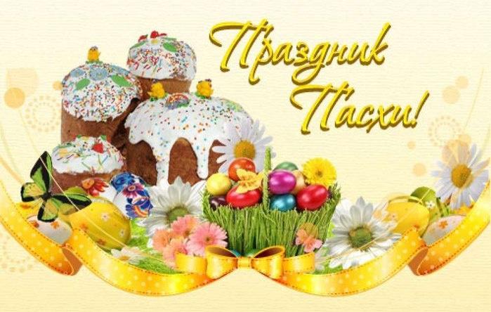История праздника Пасха - 1 мая