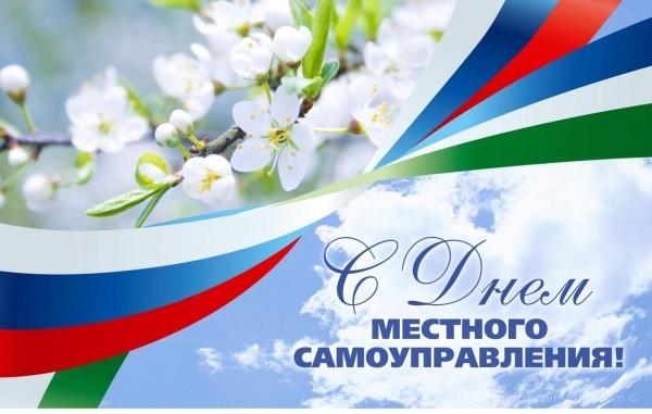 Поздравительная открытка на День местного самоуправления - 21 апреля 2017